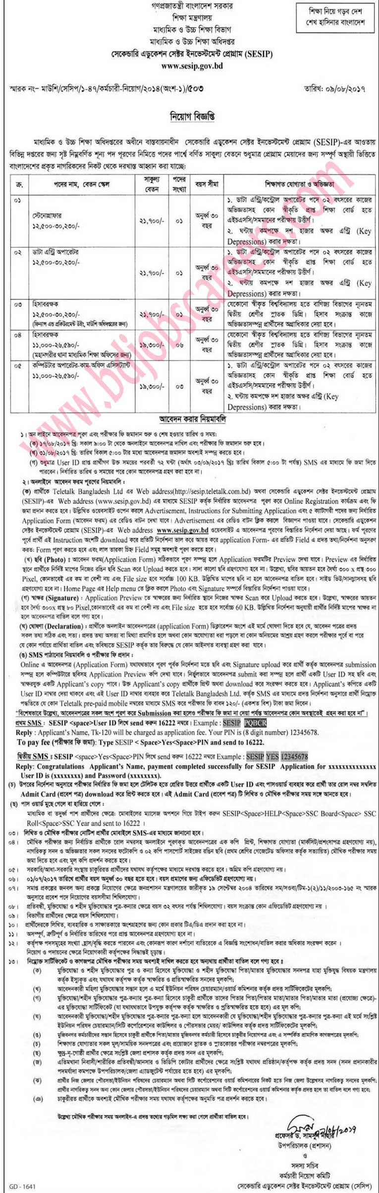 Secondary And Higher Secondary Education Board Job Circular 2017