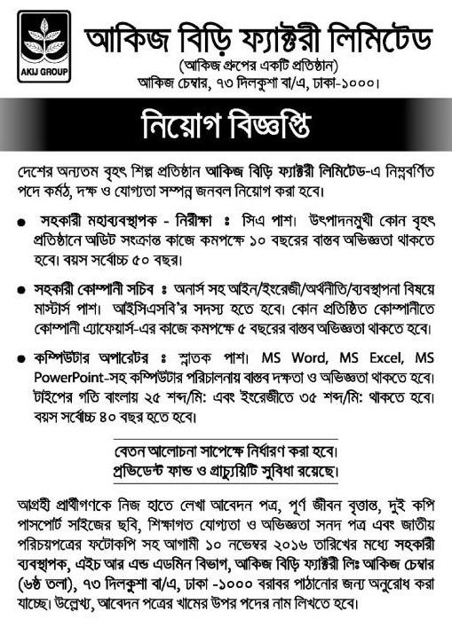 Akij Biri Factory Limited Job Circular October 2016