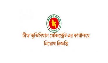Chief Judicial Magistrate Court Government Job Circular BD, October 2016