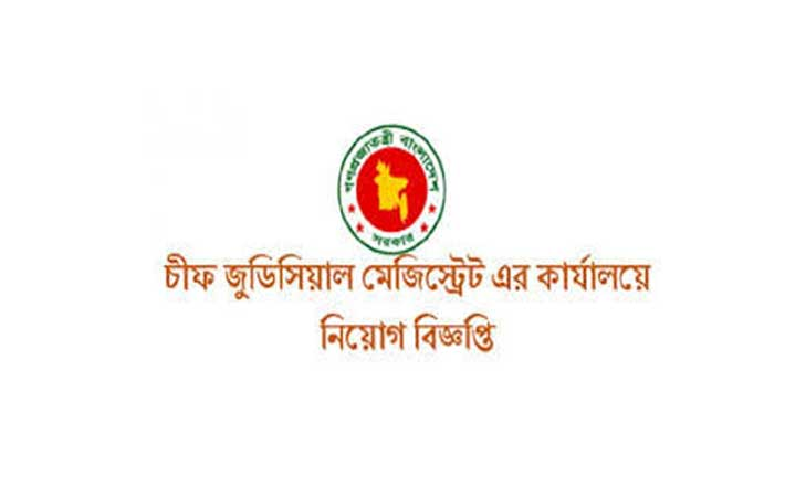 Chief Judicial Magistrate Court, Government Job Circular BD, October 2016