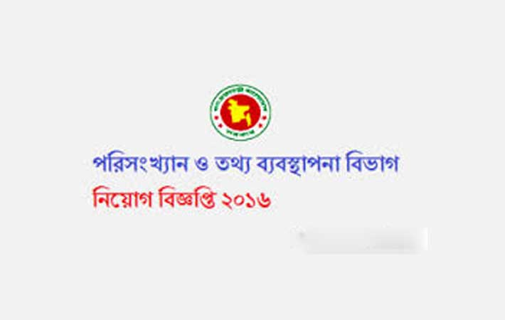 Statistics and Informatics Division (SID) Government Job Circular 2016