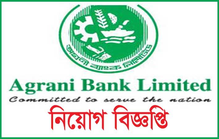 Agrani Bank Limited Job Circular 2018