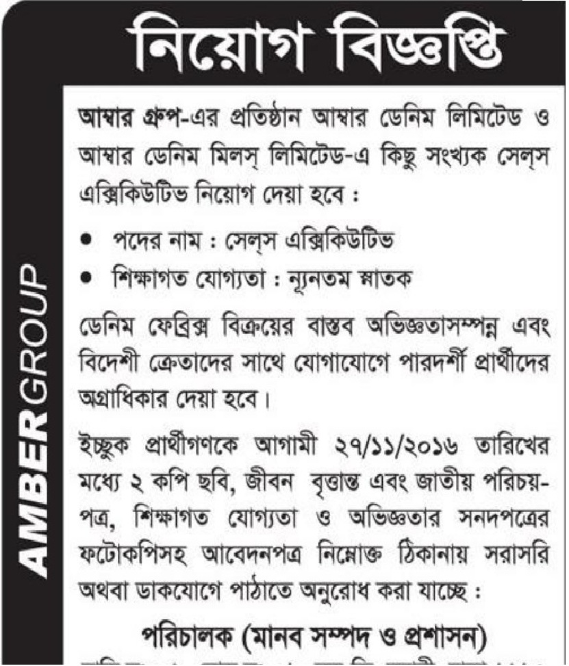 Amber Group job circular in November 2016