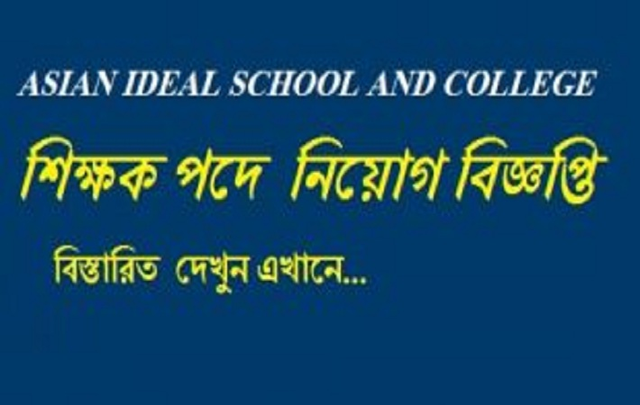 Asian Ideal School & College Job Circular November 2016.