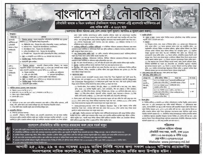 Bangladesh Navy Jobs Circular
