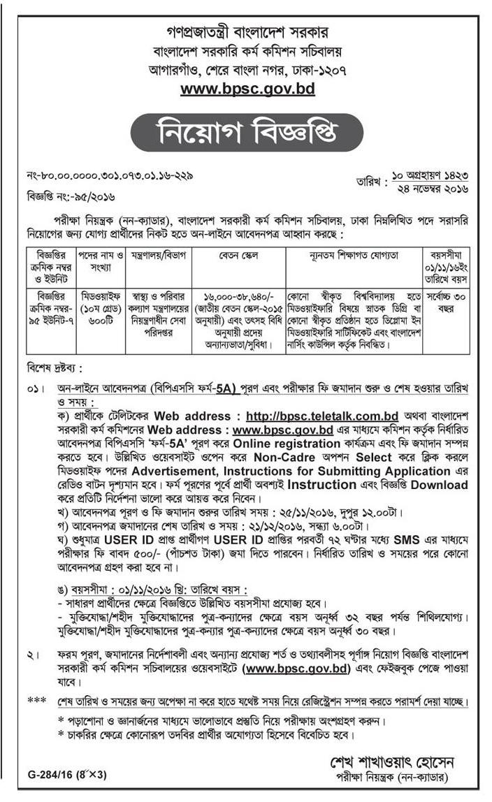 Bangladesh Public Service Commission (BPSC)