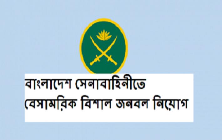 Bangladesh Army Civil Job Circular November 2016