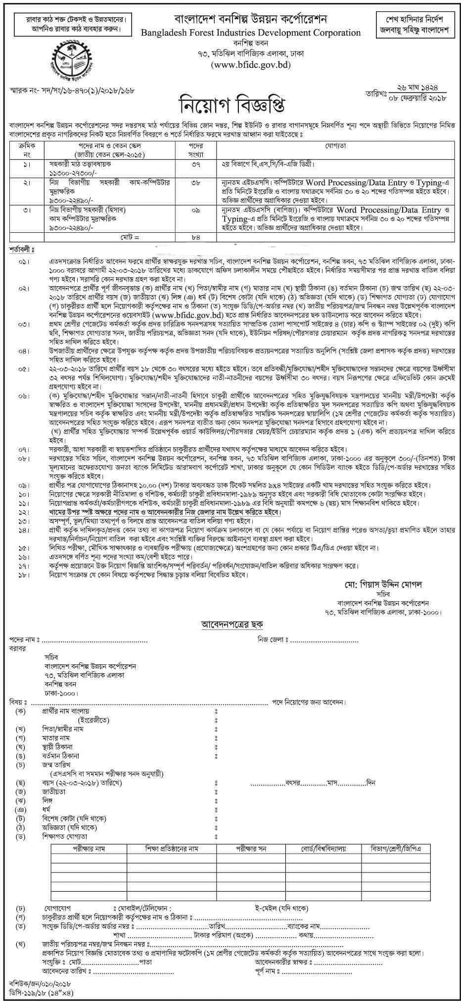 Bangladesh Forest Industries Development Corporation BFIDC Job circular