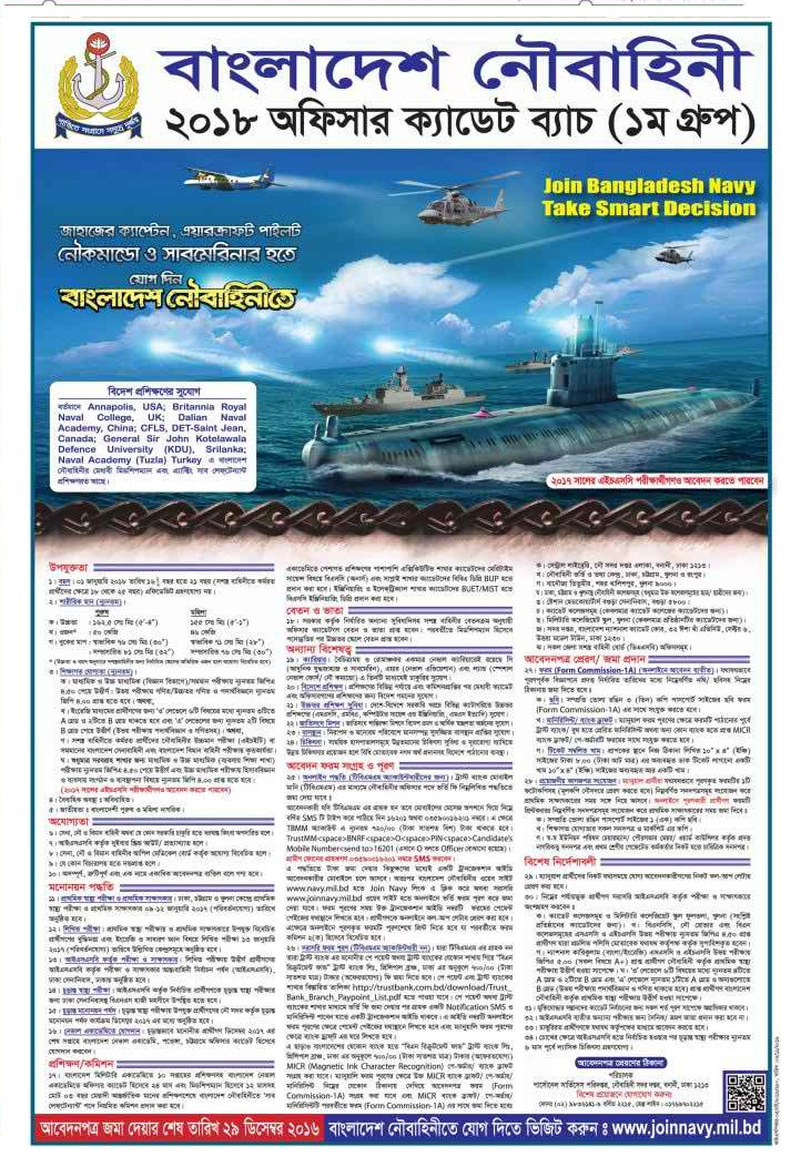 Navy Officer Cadet Jobs Circular in November 2016