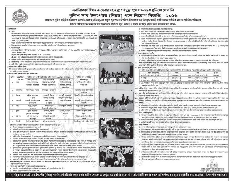 Bangladesh Police Job Circular November 2016