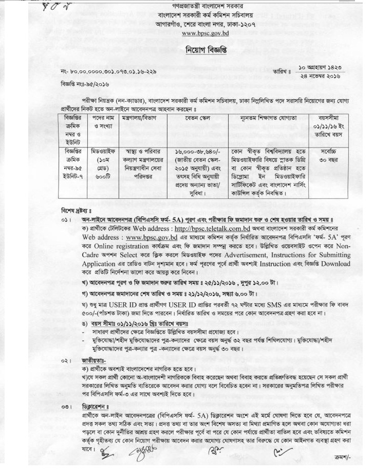 Bangladesh Public Service Commission Job News