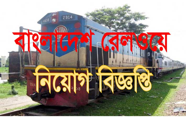 Bangladesh Railway New Job Circular in November 2016