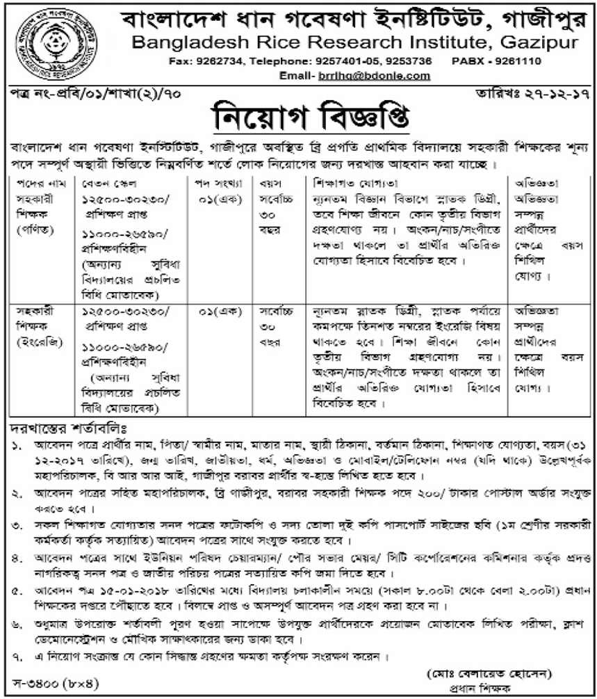 Dhaka Jobs is a job-related site of Bangladesh. All job circulars, notices, job requirements and latest job results are found here.