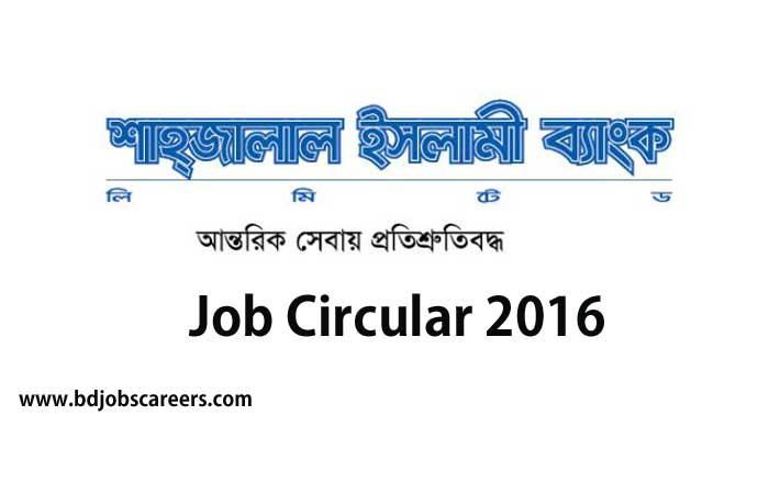 Bangladesh Shah Jalal Islamic Bank Limited Job Circular 2016