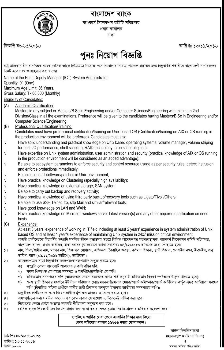 BASIC Bank Job Circular November 2016.