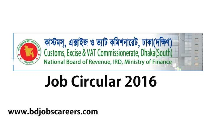 Dhaka Customs Excise and VAT Commissioner Job Circular.