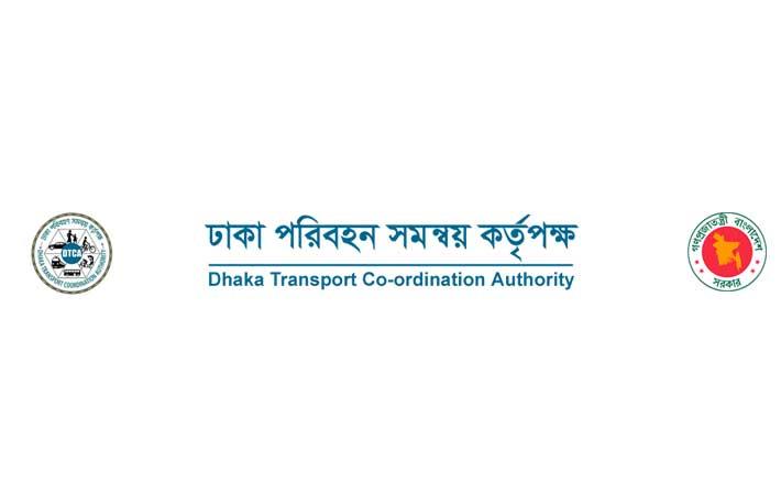 Dhaka Transport Coordination Authority Gov Job Circular 2016