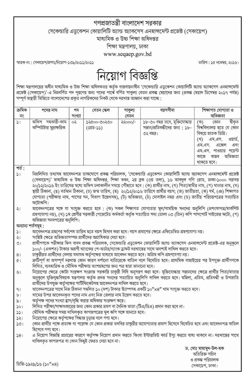 Ministry of Education Job Circuar 2016