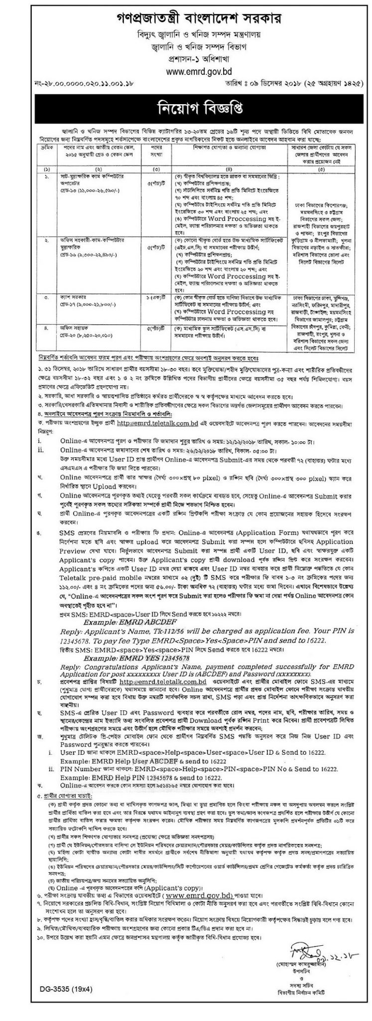 Energy and Mineral Resources Division Job Circular