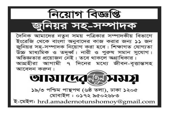 Amader Notun Shomoy job circular in November 2016