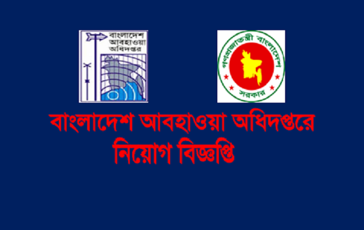 Bangladesh Meteorological Department Job Circular November 2016