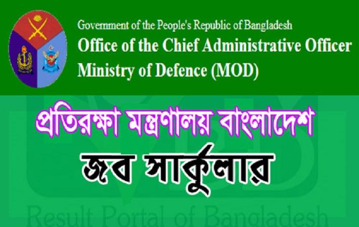 Bangladesh Ministry of Defence Job Circular November 2016
