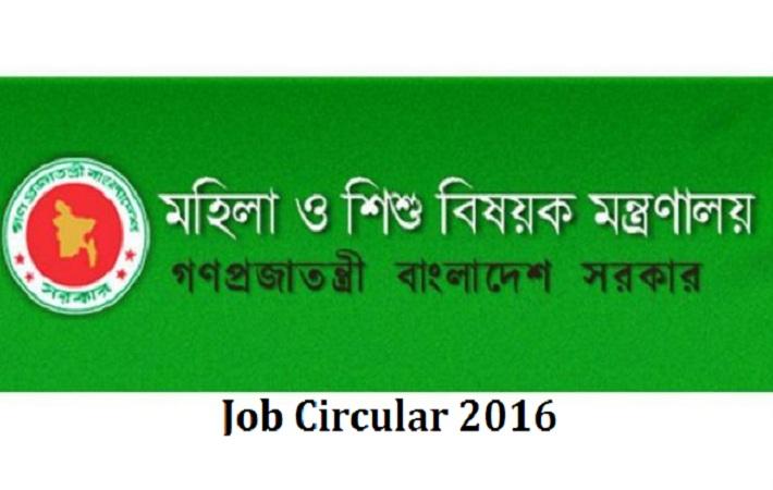 Bangladesh Ministry of Women and Children Affairs Job Circular November 2016