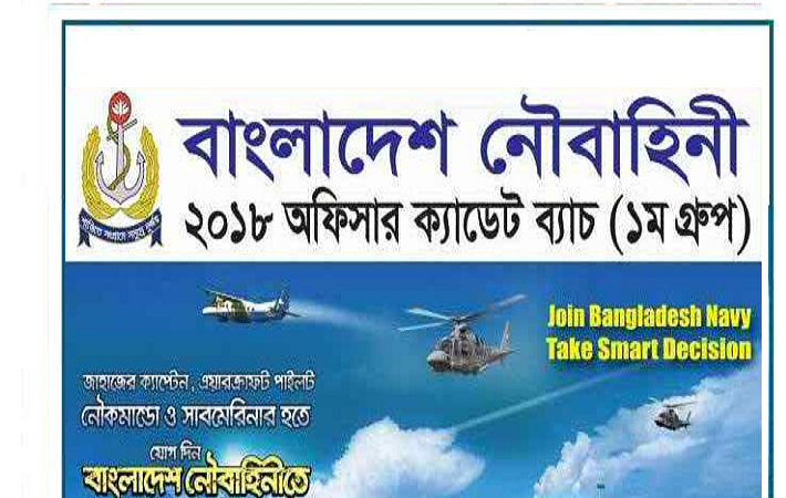 Bangladesh Navy Officer Cadet Jobs Circular November 2016