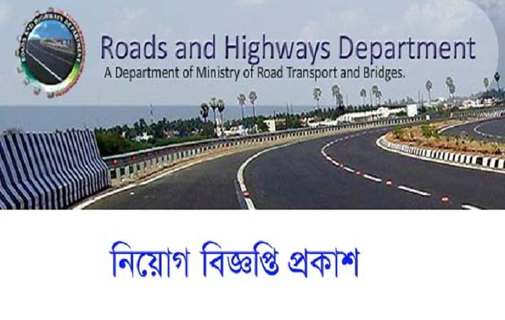 Bangladesh Roads and Highways Job Circular November 2016