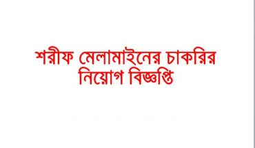 Sharif Melamine Industries Ltd Job Circular
