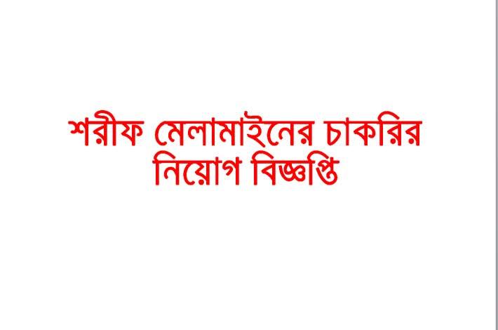 Sharif Melamine Industries Ltd Job Circular