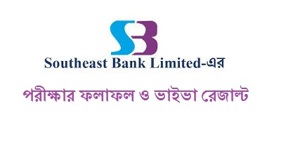 SOUTHEAST BANK JOBS RESULT & VIVA DATE