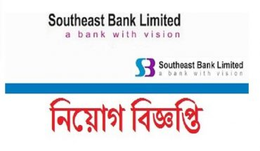 research on southeast bank limited bangladesh