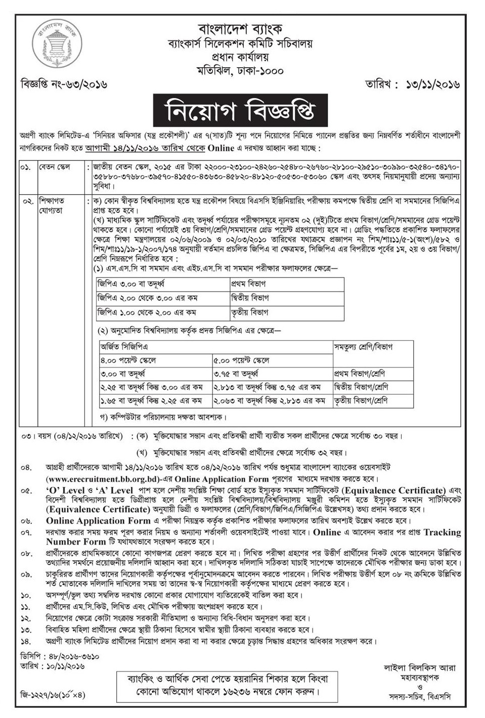 Bangladesh Bank job circular in November 2016
