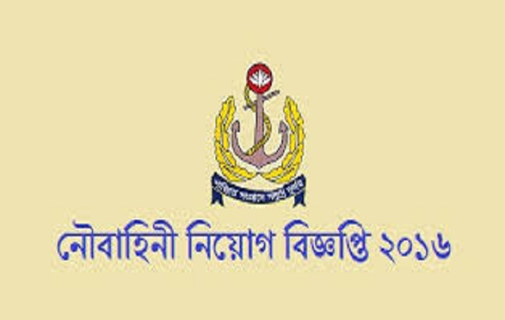 Bangladesh Navy Job Circular November 2016