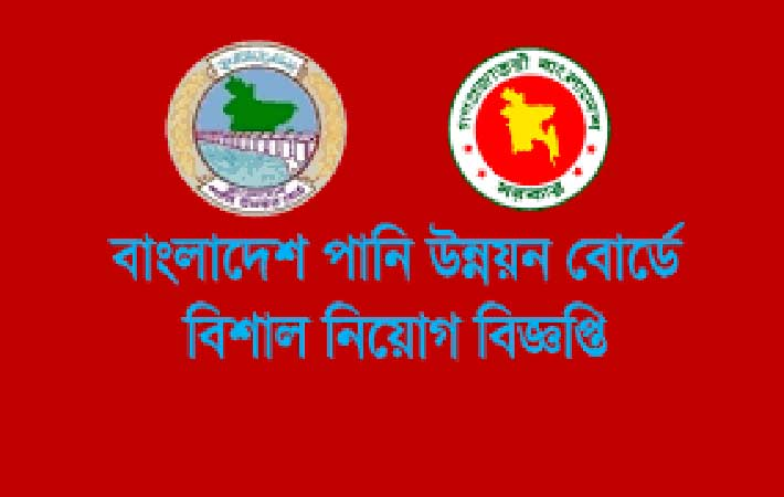 Bangladesh Water Development Board Job Circular in November 2016.