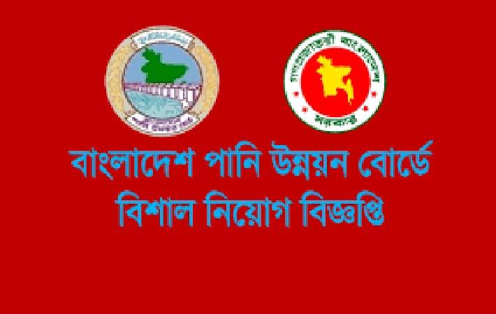 Bangladesh Water Development Board Job Circular in November 2016.