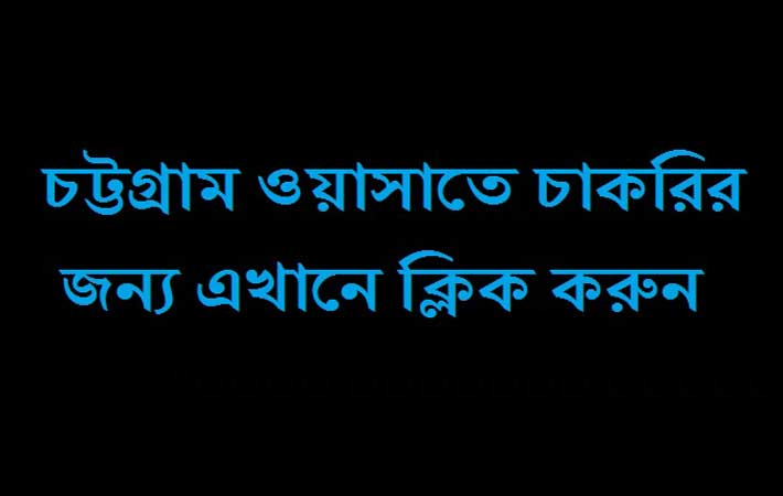 Chittagong WASA New Job Circular 2016
