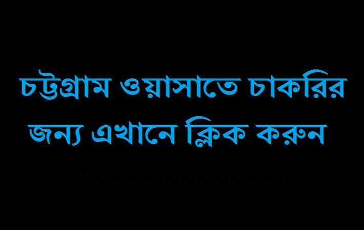 Chittagong WASA New Job Circular 2016