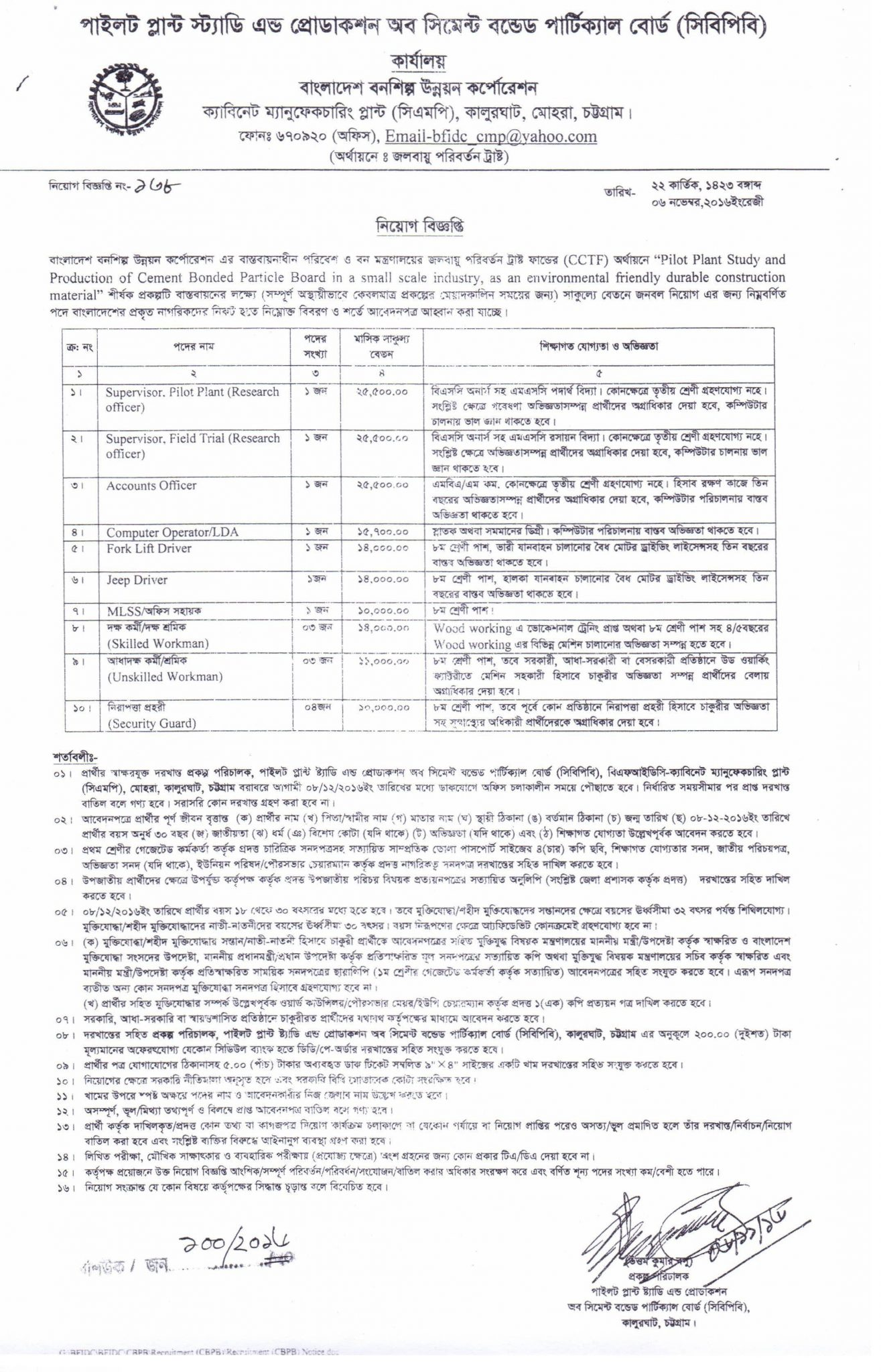 BFIDC Govt Jobs Circular in November 2016