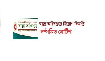 10 thousand Nurses Job Circular Appointed Notice