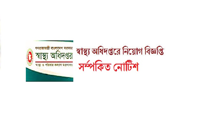 Bangladesh Health Minister 10 Thousand Nurses Appointed Notice.