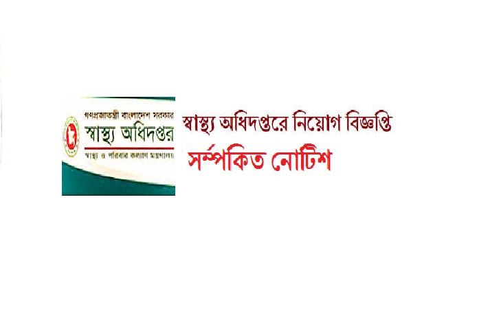 10 thousand Nurses Job Circular Appointed Notice