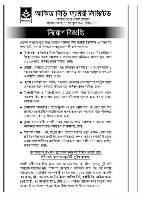 Akij Group job circular in December 2016