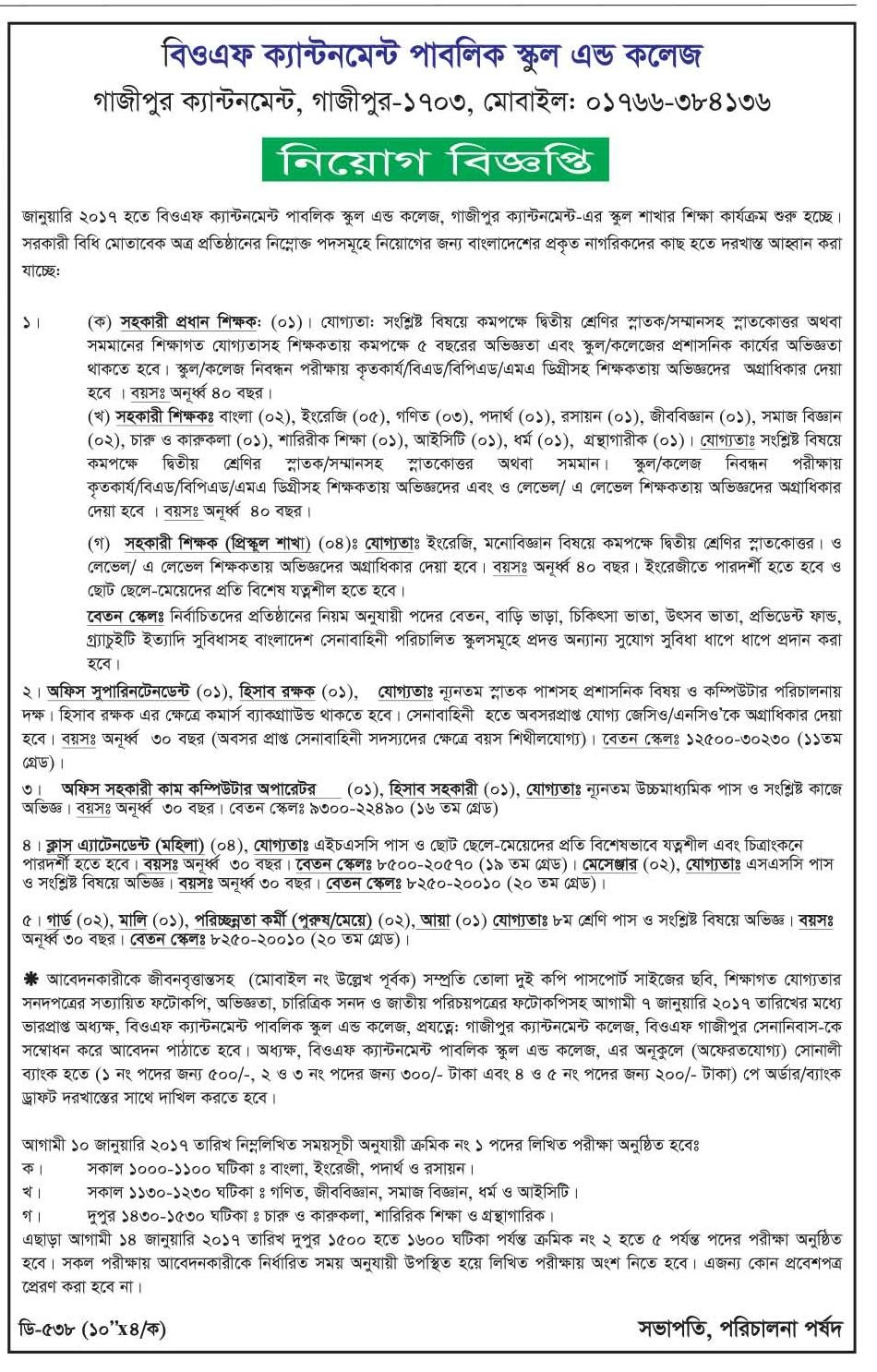 BOF Cantonment Public School and College Jobs Circular 2017