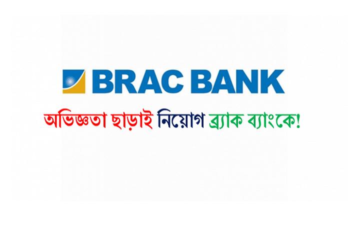 BRAC Bank Limited New Job Circular 2017