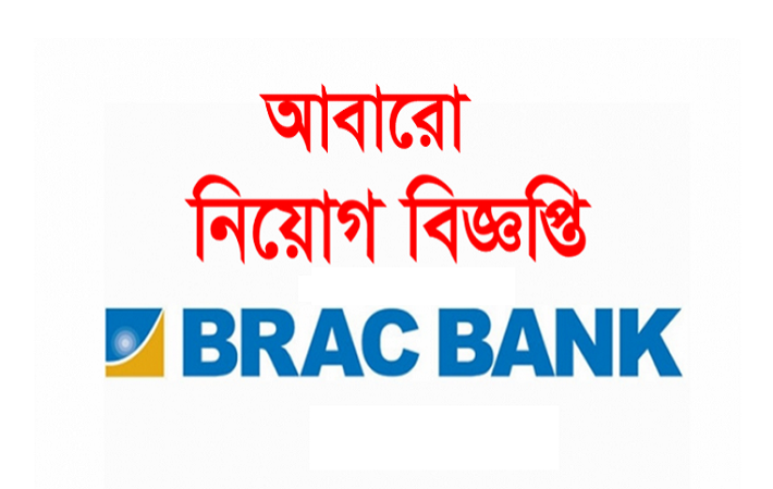 BRAC Bank Limited New Jobs Circular December 2016
