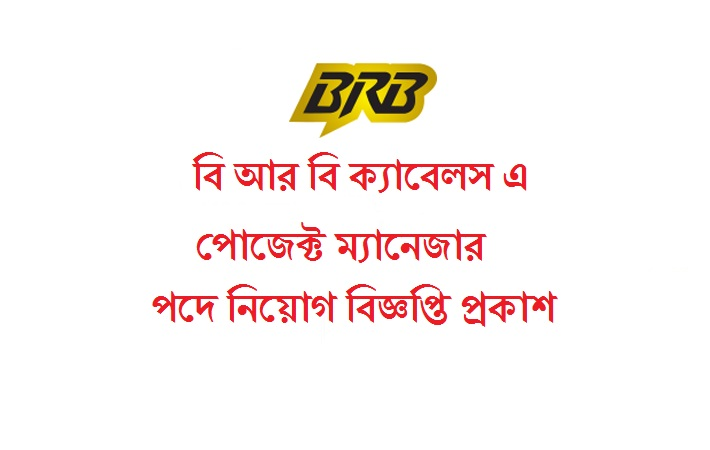BRB Cable Industries Limited Jobs Circular December 2017