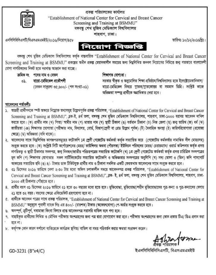 Bangabandhu Sheikh Mujib Medical University Job Circular December 2016