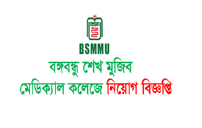 Bangabandhu Sheikh Mujib Medical University Job Circular 2018
